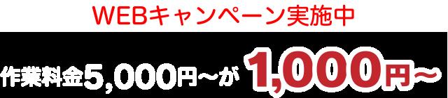 WEBキャンペーン実施中!